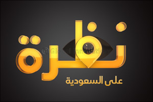 Quest Arabiya to shine a light on inspiring KSA nationals for �A look into Saudi� special