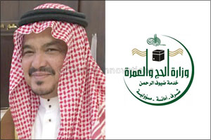 The Grand Haj Symposium will be launched on Sunday under the auspices of the Minister of Haj and Umr ...