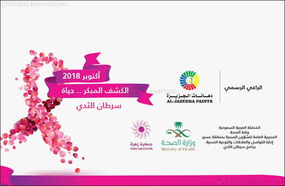 Breast Cancer Campaign in Asir Starts under Auspices of Al- Jazeera Paints Next Wednesday
