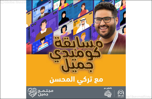 New Comedy Jameel Competition Supports and Inspires Comedic Performers in Saudi Arabia and Beyond