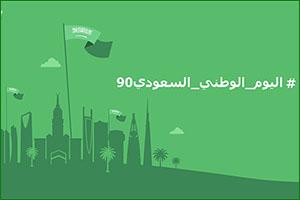 Twitter Celebrates 90 Years of Saudi Arabian Heritage on #SaudiNationalDay