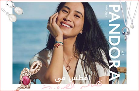 Dive into Summer Style with Pandora